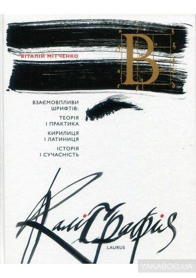Видавництво «Laurus»