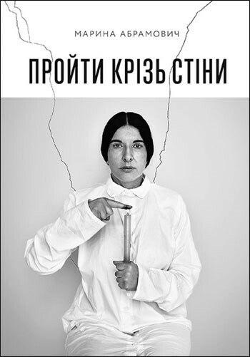 Марина Абрамович «Пройти крізь стіни»