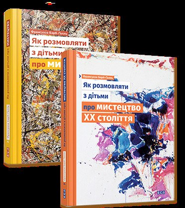 Франсуаза Барб-Ґалль «Як розмовляти з дітьми про мистецтво»,  «Як розмовляти з дітьми про мистецтво ХХ століття»