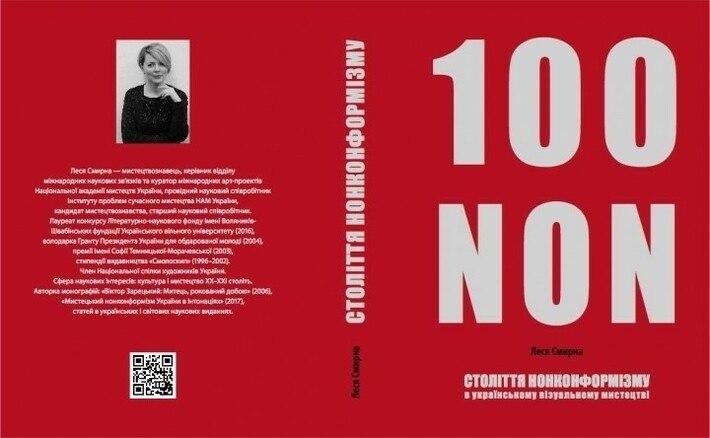 Леся СМИРНА «100 NON. Століття нонконформізму в українському візуальному мистецтві»