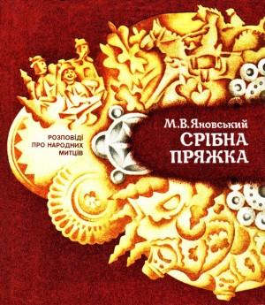 Дем'ян М. Обкладинка до книги 'Срібна пряжка' В. Яновського, 1980, пап.акв.г.