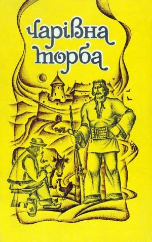 Дем'ян М. Обкладинка до збірки 'Чарівна торба', 1988, пап.зміш.техн.