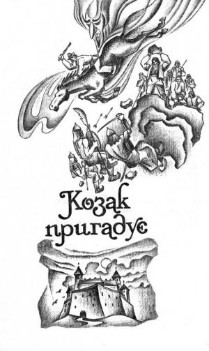 Дем'ян М. 'Чарівна торба', 1988, пап.туш, перо, зміш.техн.