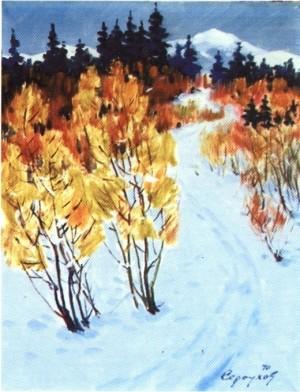 Зимові сутінки, 1970