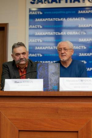 В Ужгороді презентували книгу Михайла Сирохмана «Павло Бедзір»
