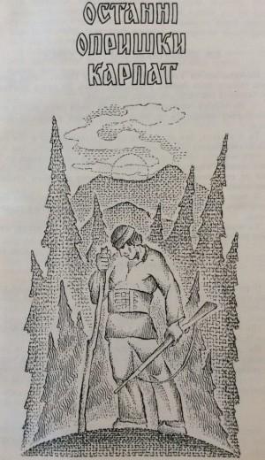 Дем'ян М. 'Останні опришки Карпат'