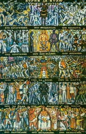 Борня за волю, 1975, п.о. 173х113