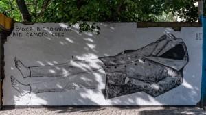 Графіті Г.Зіньковського