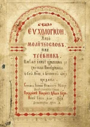 Титульний аркуш. Требник або Молитвослов, 1805