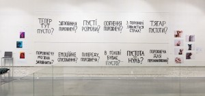 Наталія Тарнай. Проект Приват. ПОРОЖНЕЧА. 2018-2019р