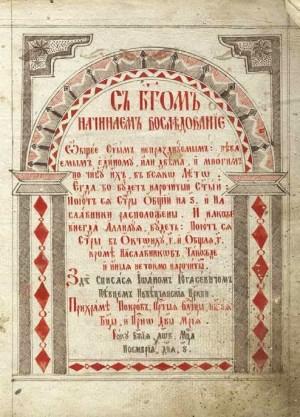 Титульний аркуш. Октоїх, 1802