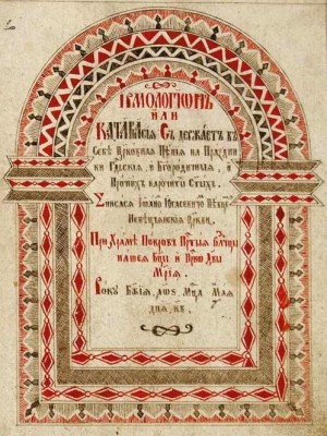 A cover page. Irmologion, 1806
