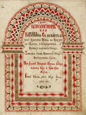 Титульний аркуш. Ірмологіон, 1806