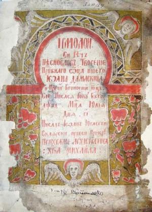 Title page. Irmologion, 1774-1775