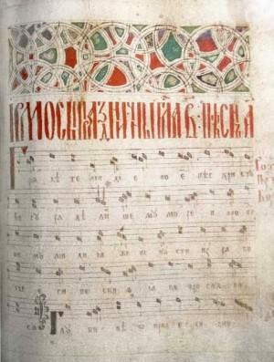 Сторінка з циркульними орнаментами. рукописний збірник