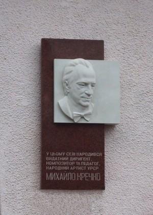 Меморіальна дошка Михайлу Кречку, 2015, штучний камінь, камінь, 135х70