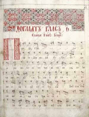 Сторінка з геометричними орнаментами. Ірмологіон, 1803