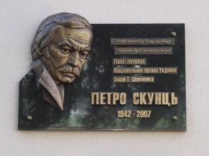 Меморіальна дошка Петру Скунцю, 2013, бронза, камінь, 60х90