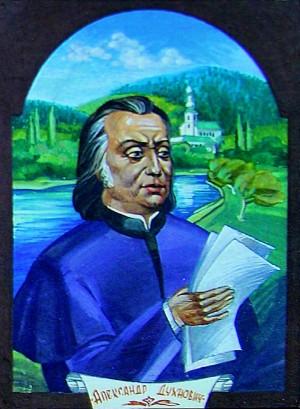 Духнович Олександр