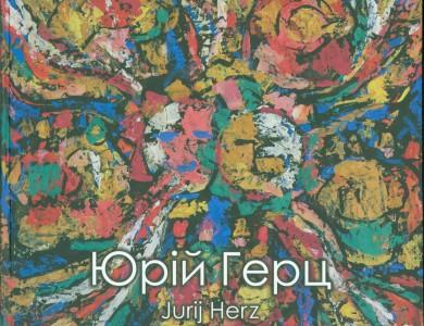 Герц Юрій. Альбом, 2011