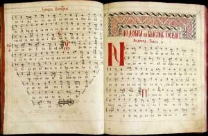 Рукописний аркуш. Ірмологіон, 1803