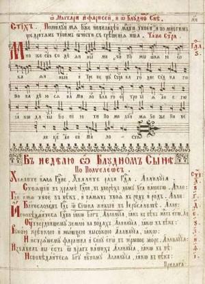 Рукописна сторінка. Ірмологіон, 1806