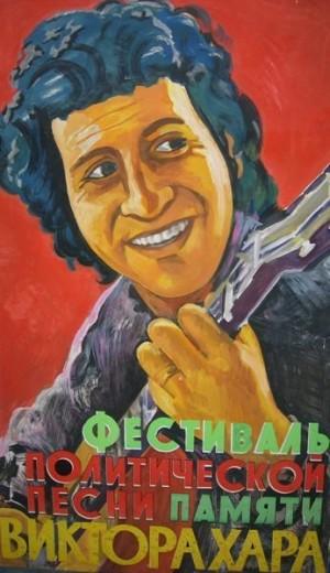 Poster 'V. Khara', gouache on paper, 100x60