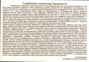description (ukrainian)