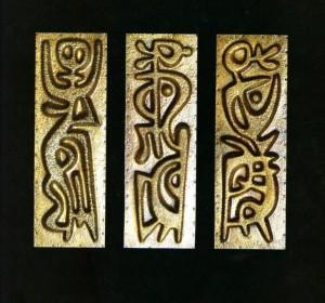 Скерцо. Триптих, 1999, латунь, карбування, 32х11