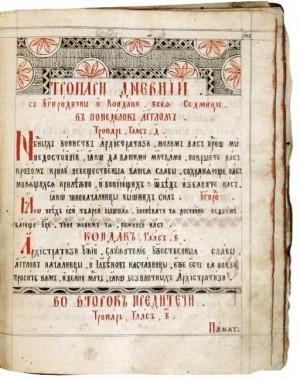 A handwritten page. Oktoikh, 1802