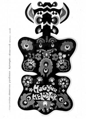 плакат 'Угорські мелодії', 90х60