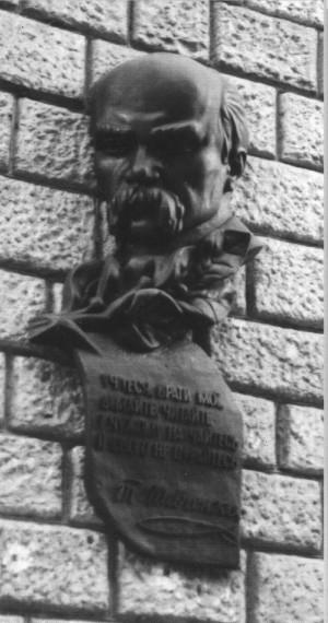 Меморіальна дошка Т. Шевченку, 1987