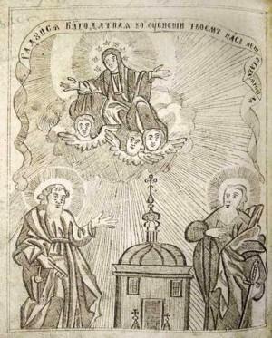 Мініатюра Успіння Богородиці. Акафіст, 1788-1789