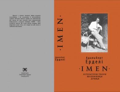 Ерделі Адальберт «IMEN», 2012