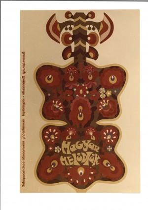 плакат 'Угорські мелодії' кольор., 90х60