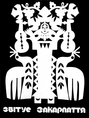 плакат 'Звітує Закарпаття', аплікація, 60х80