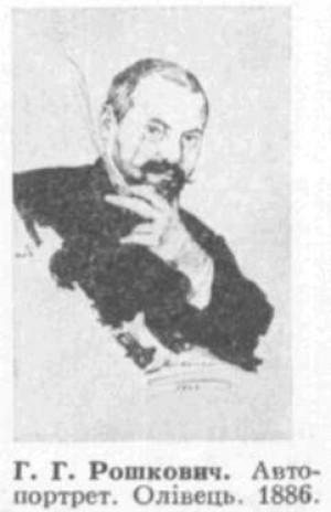 Автопортрет, 1886