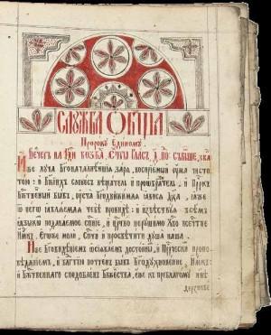Заставка з плетінкою. Октоїх, 1802