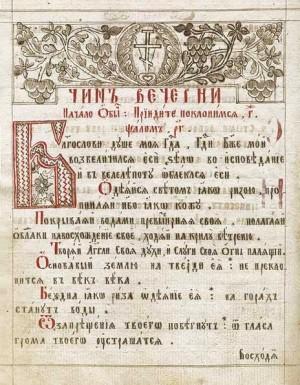 A vignette Cross On Calvary Mount. Oktoikh, 1802