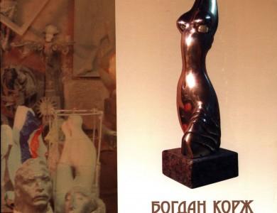 Корж Богдан. Альбом, 2013