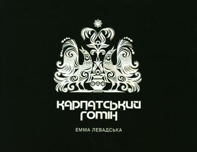 Левадська Емма. Альбом, 2013