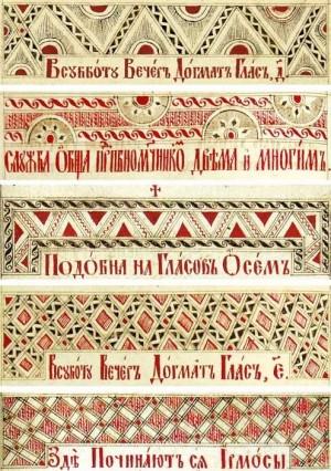 Геометричні заставки з Ірмологіонів