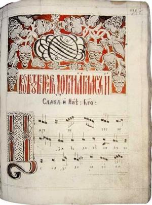 Рукописна сторінка. Ірмологіон, 1774-1775