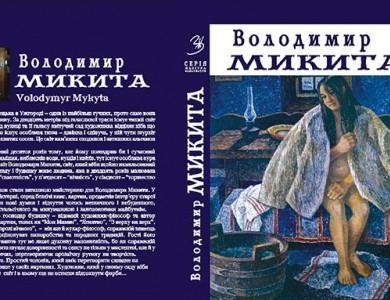Микита Володимир. Альбом, 2008