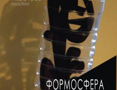 Рогаль Микола. Альбом, 2010