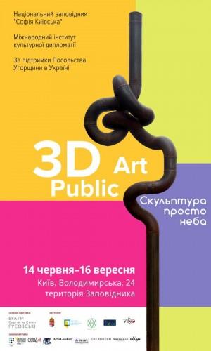 """Project """"3D. PUBLIC ART"""""""