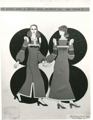 Ескіз сценічних костюмів, 1973