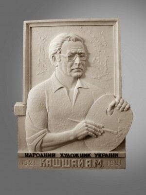 Меморіальна дошка, художнику Кашшаю А.М., 2010, гіпсова модель, 98х70