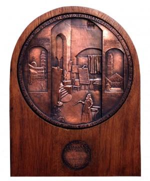 Веччеліо Тіціан, 1983, бронза