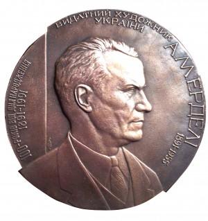 Медаль «Адальберт Ерделі», до 100-річчя від дня народження